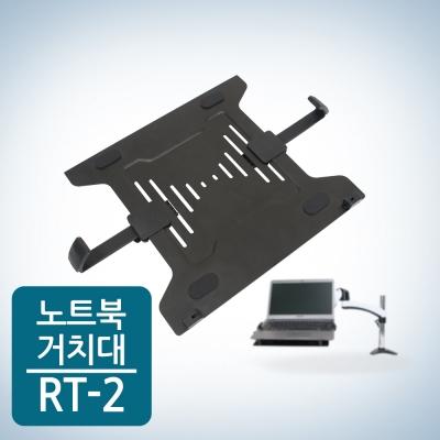 [카멜마운트] 노트북 받침대 거치대 RT2