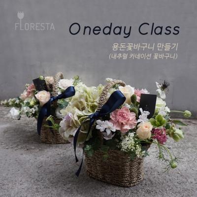 카네이션 꽃바구니 만들기 Oneday Class