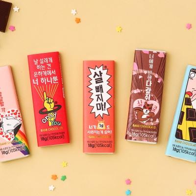 반8 한글 초콜렛 2p 세트 20종 택1(다크카카오56.8%)