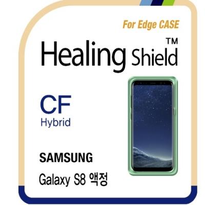 S8 하이브리드 고광택 액정 엣지 케이스형1매+후면1매