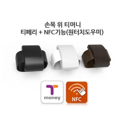 시계결합형 티머니 티페리 (무료배송)