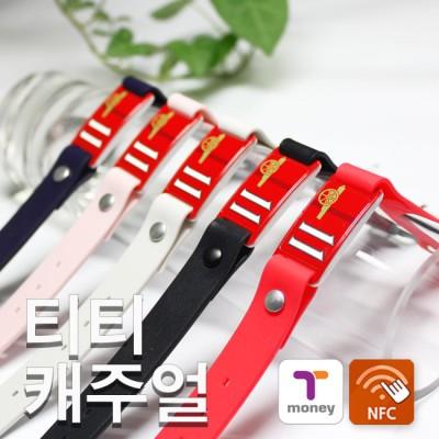 밴드형 티머니 티티캐주얼 AN11 (무료배송)