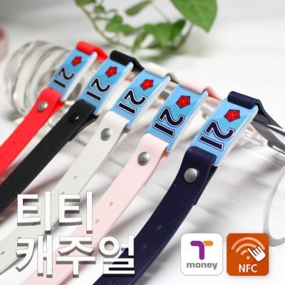 밴드형 티머니 티티캐주얼 MC21 (무료배송)
