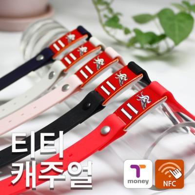 밴드형 티머니 티티캐주얼 LP11 (무료배송)