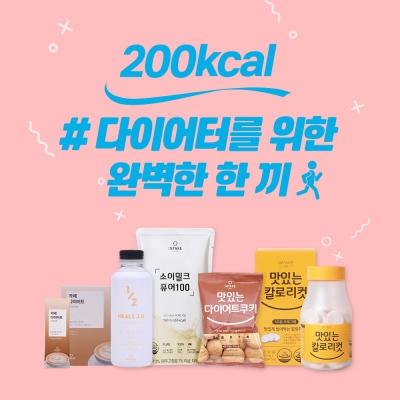 [인테이크] 다이어터를 위한 200kcal 식사