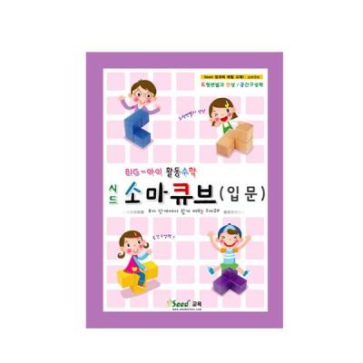 (가베가족)KS1529 소마큐브 입문교재_(1397485)
