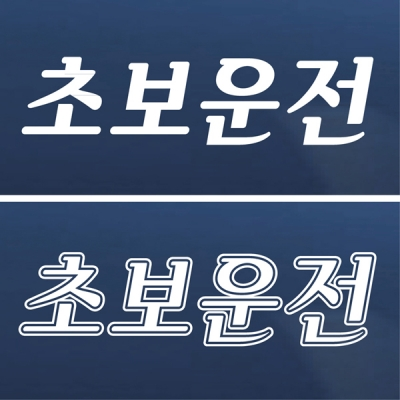 복고풍 초보운전 안전스티커 2종