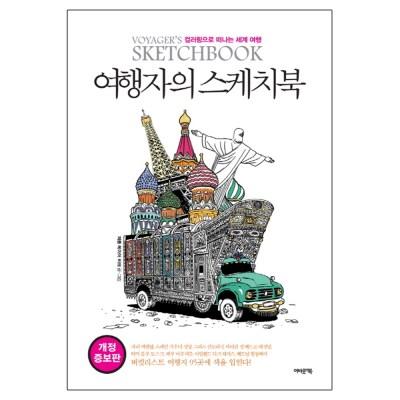 여행자의 스케치북- 컬러링으로 떠나는 세계 여행 (개정증보판)
