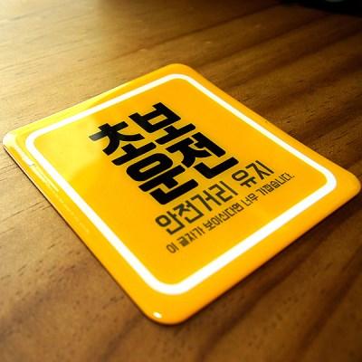스티키랩 Beginner Yellow 초보운전 특수코팅 스티커