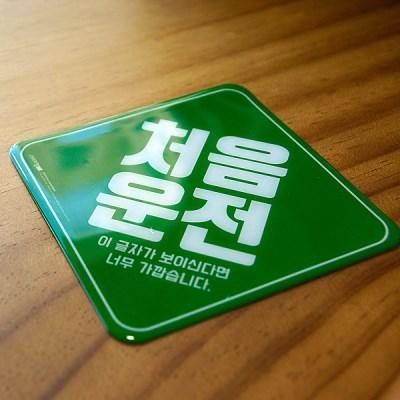 스티키랩 Beginner Green 초보운전 특수코팅 스티커