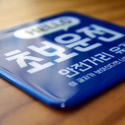 스티키랩 Beginner Blue 초보운전 특수코팅 스티커