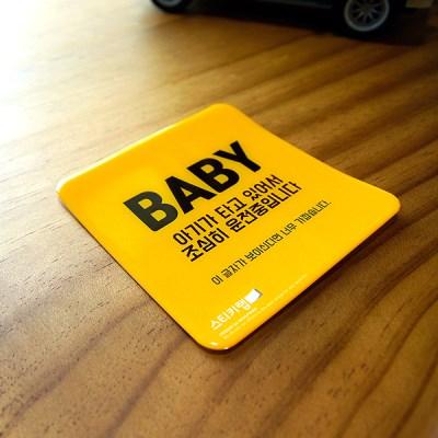 스티키랩 Baby Yellow 아이가 타고 있어요 특수코팅 스티커