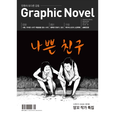 [Magazine GraphicNovel] Issue.28 앙꼬 작가 특집