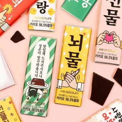 반8 한글 초콜릿 2P 세트 A타입 20종 택1(다크카카오56.5%)