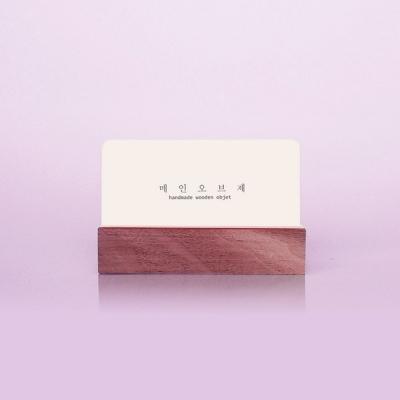 원목 명함꽂이 (대)