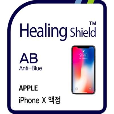 아이폰X 블루라이트차단 2매+후면 버츄얼스킨 1매
