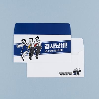 바른사회생활 봉투 3세트 (6종 중 택1)