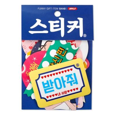 반8 선물 스티커 세트_남색
