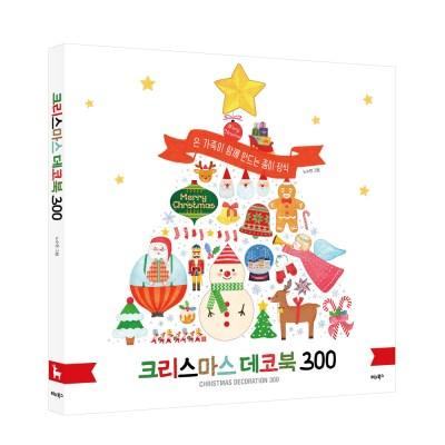 크리스마스 데코북 300_(1045452)