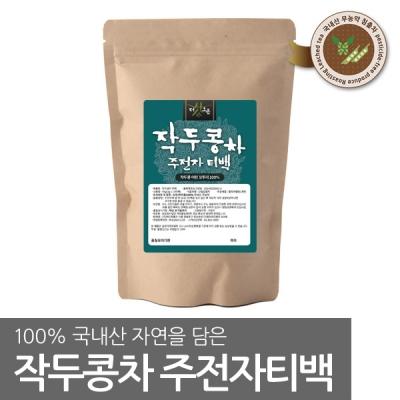 [더차오름]100% 무농약 작두콩차 주전차 티백 3gx15T_(597339)