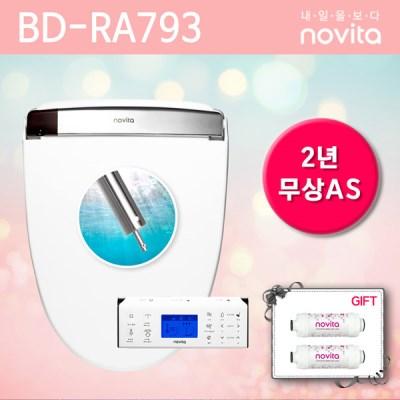 [자가설치] 노비타 프리미엄 비데 BD-RA793