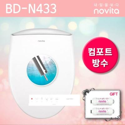 [자가설치] 노비타 컴포트 방수비데 BD-N433 (리모컨+건조)