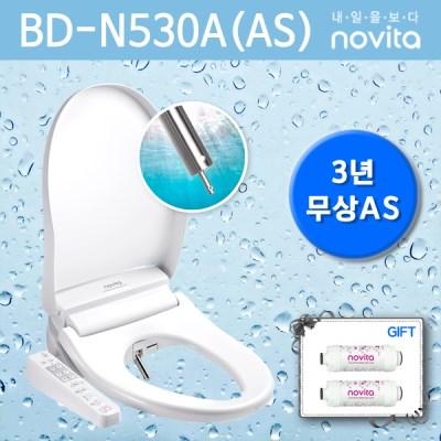 [자가설치] 노비타 스마트비데 BD-N530A(일반형)/N530AS(소형)
