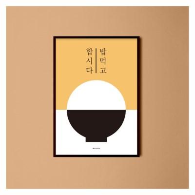 유니크 인테리어 디자인 포스터 M 밥먹고합시다2