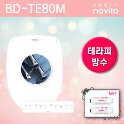노비타 테라피 방수비데 BD-TE80M 원적외선 건조방식