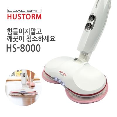 2017형 듀얼스핀 물걸레청소기 HS-8000_(1092631)