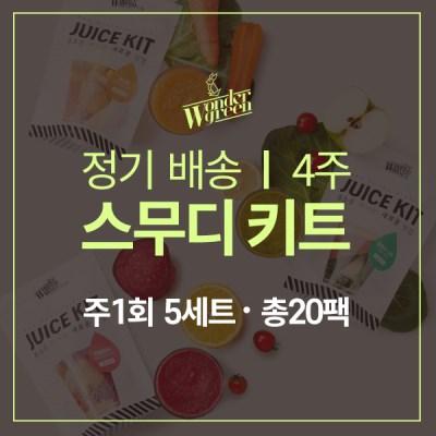 [정기배송]스무디키트 5팩x4주(총20팩)