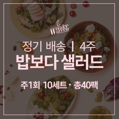 [정기배송]밥보다샐러드 10팩x4주(총40팩)