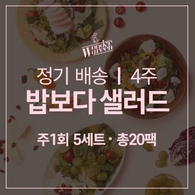 [정기배송]밥보다샐러드 5팩x4주(총20팩)