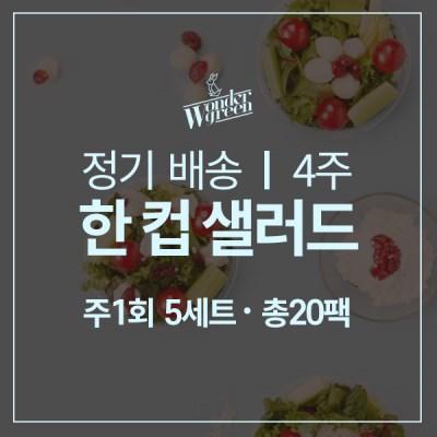 [정기배송]한컵샐러드 5팩x4주(총20팩)