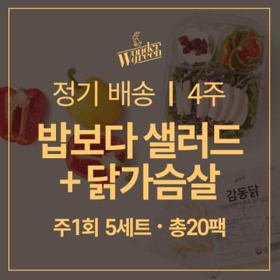 [정기배송]밥보다샐러드+감동닭 5세트x4주(총20세트)