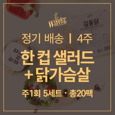 [정기배송]한컵샐러드+감동닭 5세트x4주(총20세트)