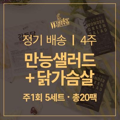 [정기배송]만능샐러드+감동닭 5세트x4주(총20세트)