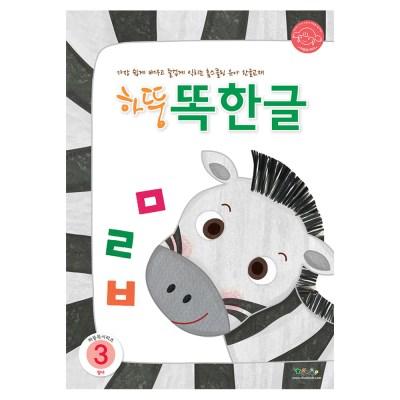 하뚱똑한글3 (명사)
