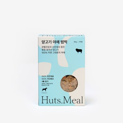 허츠밀 양고기 야채 범벅