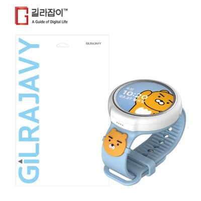 LGU+ 카카오프랜즈 키즈워치 리포비아H 고경도보호필름 2매