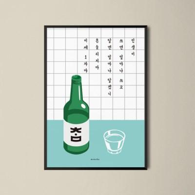 유니크 인테리어 디자인 포스터 M 흔들리지마 소주4