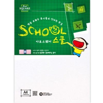 아트스퀘어 스쿨(A06/도화지/A4/220g/8매/삼원)