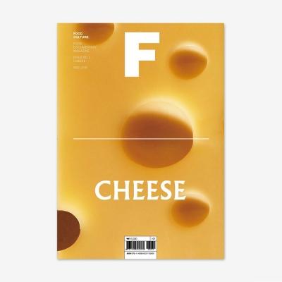 Magazine F Issue No.2 치즈(CHEESE)