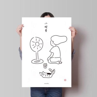 유니크 인테리어 디자인 포스터 M 소확행3 여름