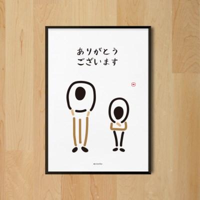 유니크 일본 인테리어 디자인 포스터 M 아리가또 고자이마스!