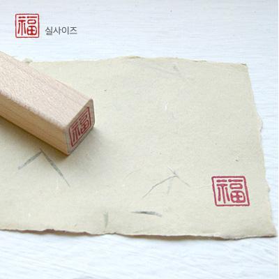 전각스탬프 시리즈-福(복)