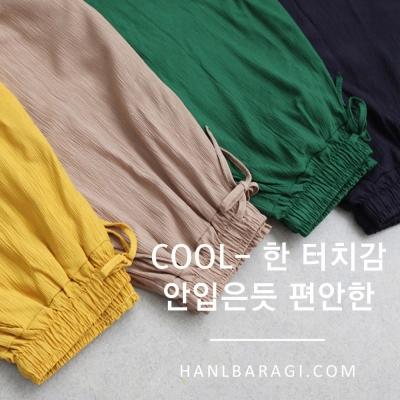 [하늘바라기]링클 쿨 와이드 밴딩 팬츠