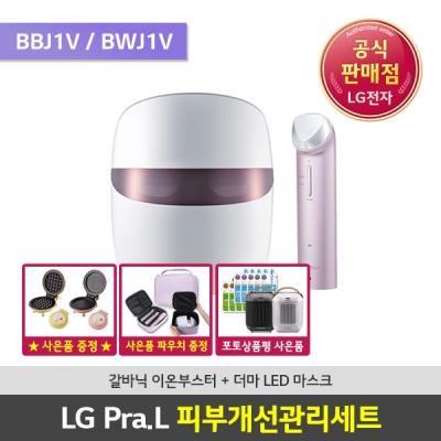 [LG전자] LG프라엘 개선관리세트 BBJ1V+BWJ1V