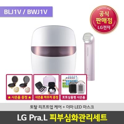 [LG전자] LG프라엘 심화관리세트 BLJ1V+BWJ1V