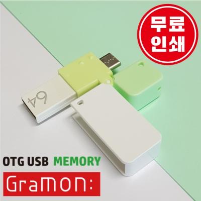 5핀, c타입 OTG USB 그라몬 16GB